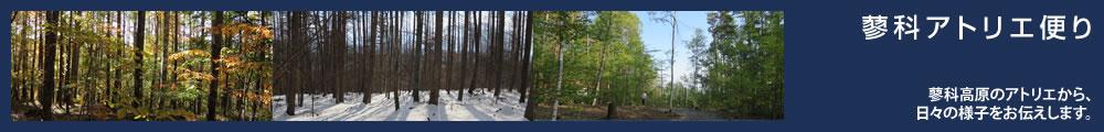 蓼科アトリエ便り - 蓼科高原のアトリエから、日々の様子をお伝えします。