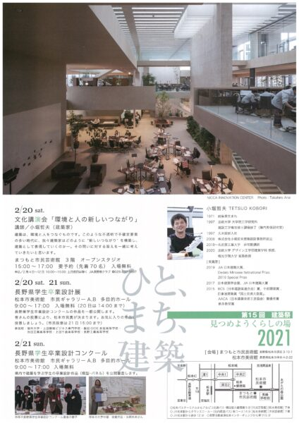 JIA長野県クラブ 2021建築祭ー裏