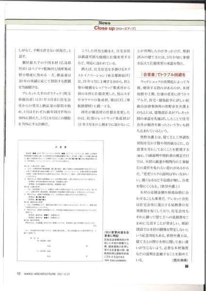 日経アーキテクチュア「ウッドショック」3