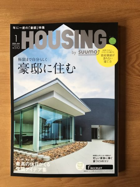 月刊HOUSING 2020年1月号