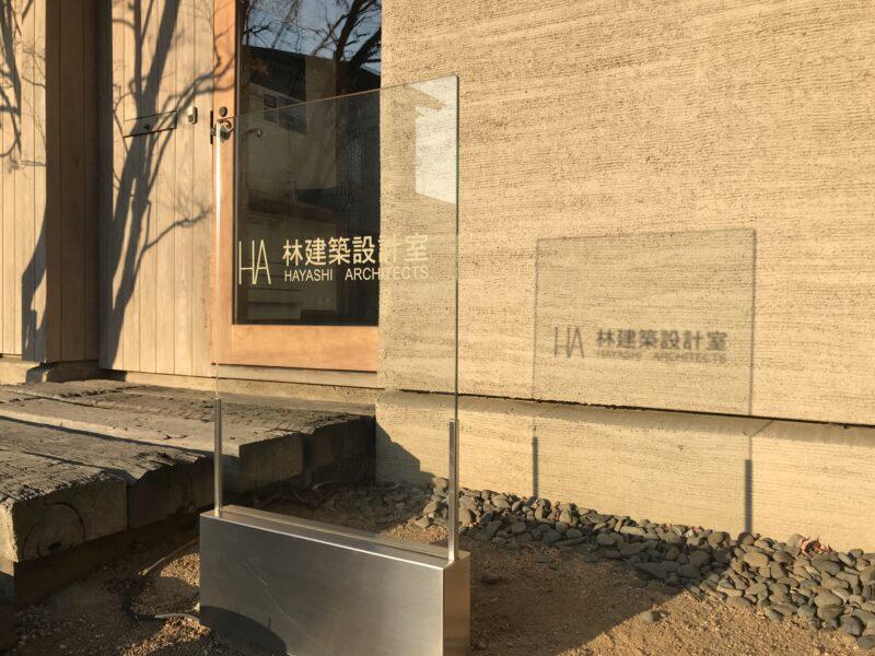 林建築設計室の玄関