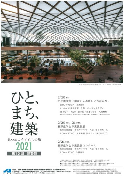 JIA長野県クラブ 2021建築祭ー表