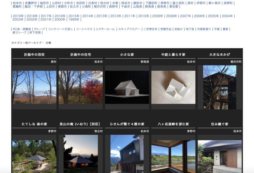 林建築設計室のホームページ「ギャラリー」
