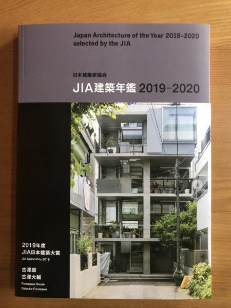 JIA建築年鑑 2019-2020