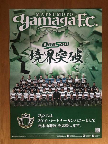 2019パートナーカンパニー 松本山雅FC
