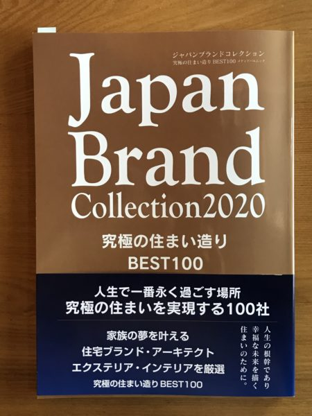 Japan Brand Collection 2020