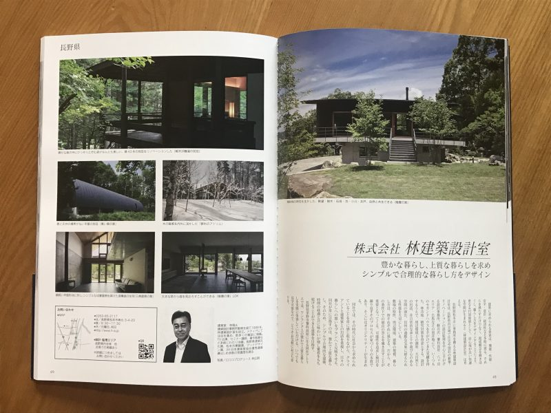 Japan Brand Collection(Architects TOP50)