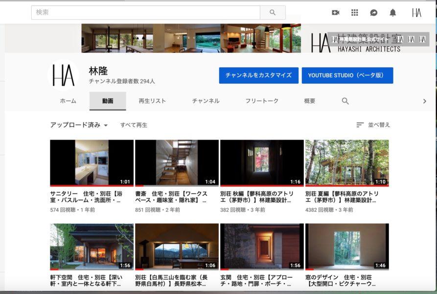 林建築設計室のYouTube チャンネル