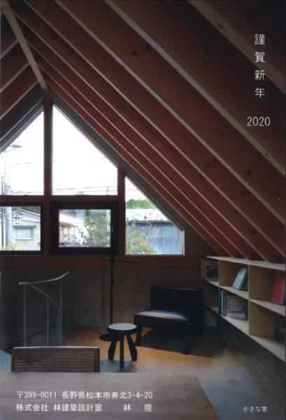 小さな家 群馬県嬬恋村 2019