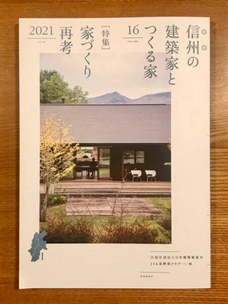 信州の建築家とつくる家 16集 JIA長野県クラブ