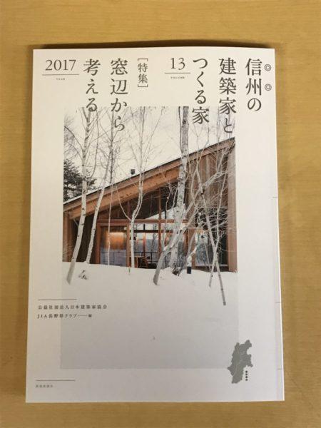 信州の建築家とつくる家 13集 JIA長野県クラブ