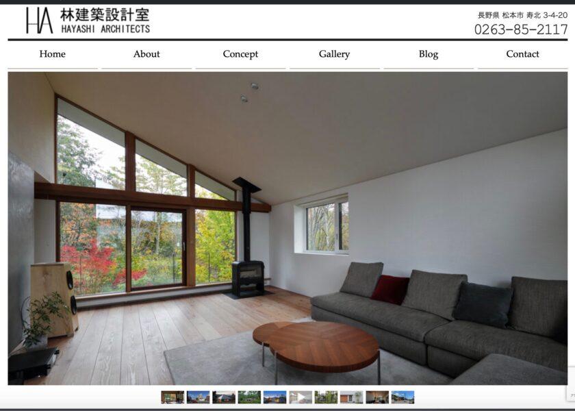 林建築設計室 ホームページ